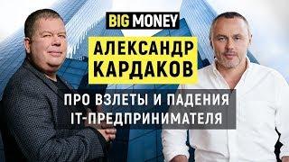 Александр Кардаков. Про стратегию развития и снижение кредитной нагрузки бизнеса | Big Money #31 - YouTube