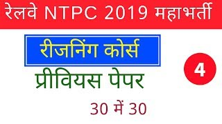 Railway NTPC Reasoning