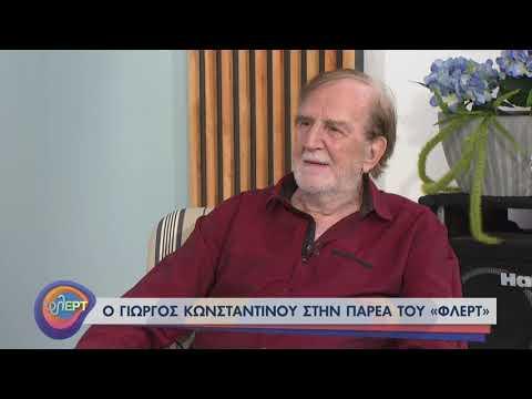 Γ.Κωνσταντίνου :Ο ρόλος στο «Τα καλύτερα μας χρόνια » της ΕΡΤ | 02/07/2021 | ΕΡΤ