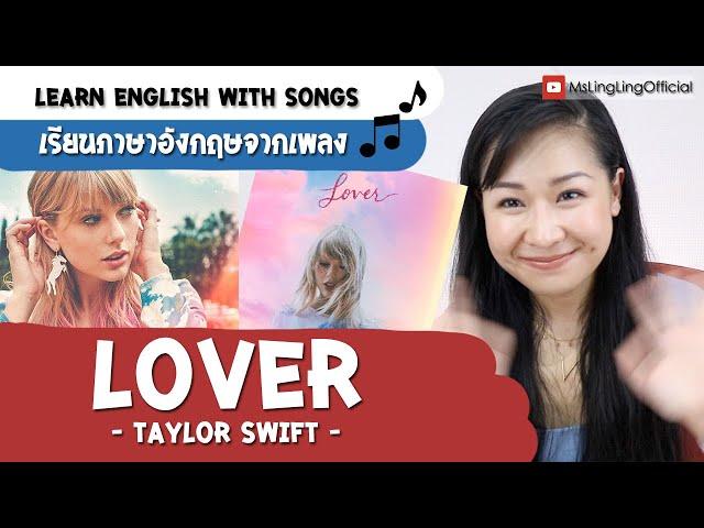 #เรียนภาษาอังกฤษจากเพลง Taylor Swift - Lover  [Ep.46]
