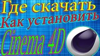 Где скачать Cinema 4D на русском