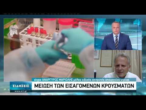 Μείωση των εισαγόμενων κρουσμάτων κορονοϊού | 15/10/2020 | ΕΡΤ