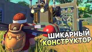 Scrap Mechanic Gameplay #1 — ШИКАРНЫЙ КОНСТРУКТОР! ОБУЧЕНИЕ!