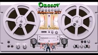 Владимир Оносов(Prokaznik ПРОЕКТ & Оnosov)- Dance Мachine(Избранное 2017)