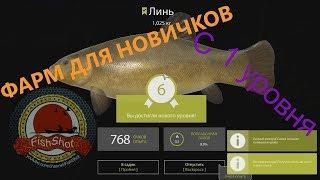 Как пользоваться рыбалке 1. 6 сделать деньги