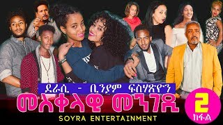 New Eritrean Film 2019 - መስቀላዊ መንገዲ Part 2