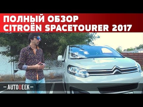 Citroen  Spacetourer  Минивен класса M - тест-драйв 3