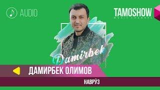 Дамирбек Олимов - Навруз (Клипхои Точики 2019)