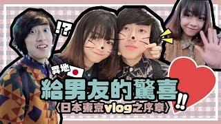 ▸給異地男友的驚喜?!?「日本東京遊第一集」Tokyo TRAVEL VLOG | 肥蛙 mandies kwok