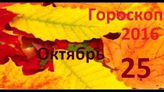 гороскоп на сегодня 25 октября вторник