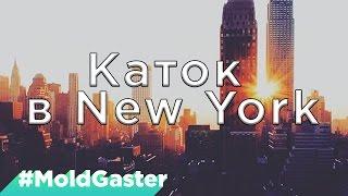 #MoldGaster VLOG Каток в Central park / New York