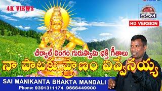 Cheeryal lingam Guruswamy ayyappa songs 2018