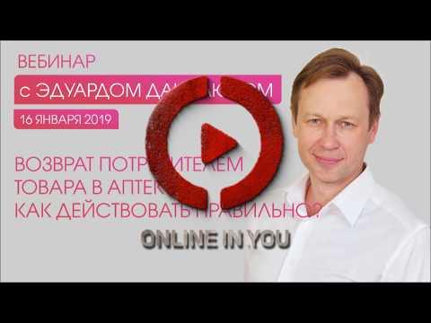 Эдуард Данилюк - Возврат потребителем товара в аптеку