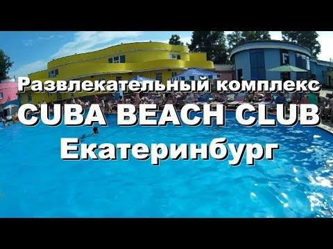 Развлекательный комплекс CUBA BEACH CLUB / Куба / Екатеринбург