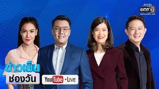 🔴 LIVE #ข่าวเย็นช่องวัน | 10 ธันวาคม 62 | one31