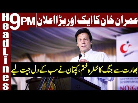 PM Imran Khan Won Hearts of Every Pakistani | Headlines & Bulletin 9 PM | 6 March 2019 | Express