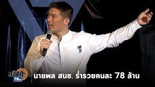 ธนาธร แฉ นายพลสนช. ร่ำรวย 78 ล้าน ได้เวลาปฎิรูปกองทัพ : Matichon TV