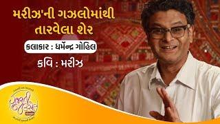 Mariz Ni gazalo Mathi Tarvela Ser ,Kalakar Dharmendra Gohil , Kavi Mariz ,Gujarati Jalso Online 2018