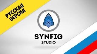 Synfig - Бесплатная программа для создания анимации