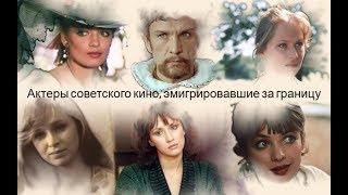 Актеры советского кино, эмигрировавшие за границу