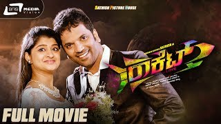 Rocket – ರಾಕೆಟ್   Kannada Full Movie   Ninasam Sathish   Aishani Shetty   Family Movie