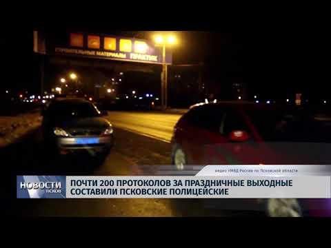 13.03.2018 # Почти 200 протоколов за праздники составили псковские полицейские
