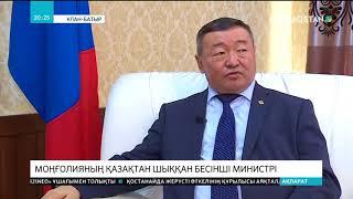 Моңғолиядағы қазақ министр