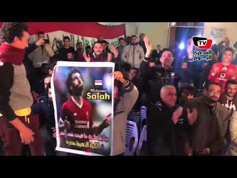 احتفال قرية «صلاح» لحظة فوزه بجائزة أفضل لاعب أفريقي