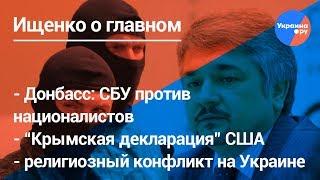 Ищенко о главном#10: