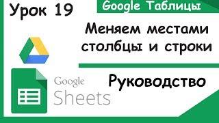 Google таблицы. Как поменять местами столбцы и строки. Функция Transpose. Урок 19.