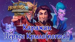 Hearthstone Karazhan - Первое Крыло(Зал)