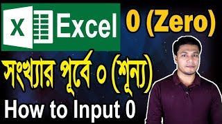 How to Input 0 (Zero) in MS Excel | Excel Zero in Front of Number | Show 0 in Excel Before a Number