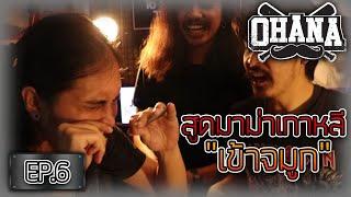 """มาม่าเผ็ดเกาหลี """"สูดเข้าจมูก""""  : OHANA EP.6 (ห้ามลอกเลียนแบบ)"""