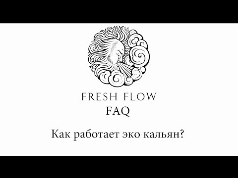 Fresh Flow FAQ - Где производят эко кальян Fresh Flow?