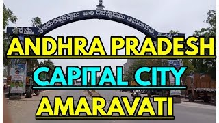 Amravati capital city Andhra Pradesh    Ap capital city    PrashiModi