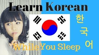 Learn Korean while you Sleep // 100 BASIC Phrases & Words \\ Subtitles