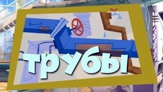 Новые МультФильмы - Фиксики - Трубы