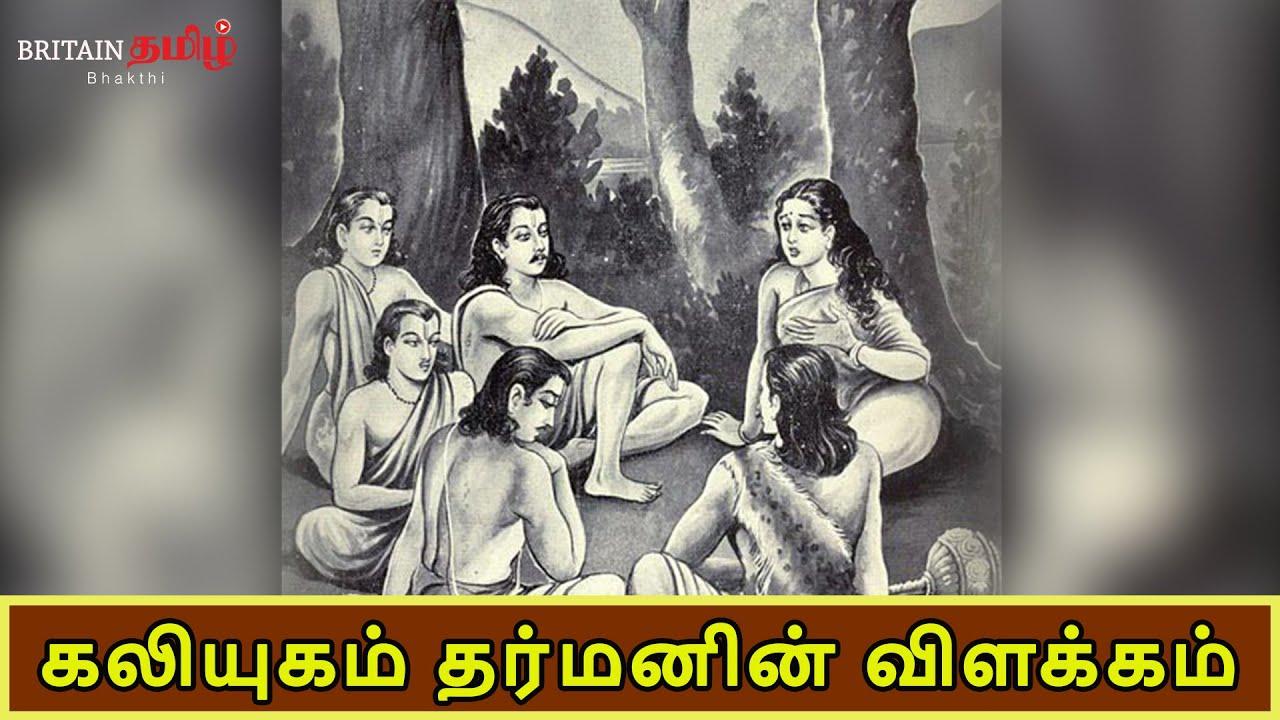 kaliyugam-கலயகம-தரமனன-வளககம-britain-tamil-bakthi-mahabaratham