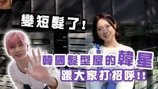 韓國VLOG#15 突然地剪短髮了...還遇到Produce 101的他!!