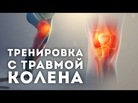 Тренировка с травмой колена | Восстановление колена