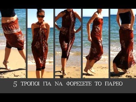 5 τρόποι για να φορέσετε το παρεό