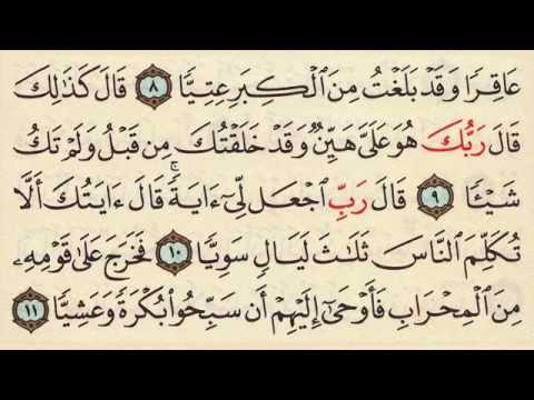 Let's memorize Surat Maryam  Mohamed Seddiq El Minshawi  Quran memorization made Easy