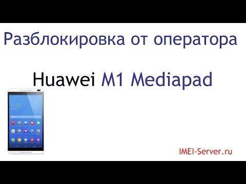 Видео-инструкция разблокировки Huawei Mediapad M1 от Велком Belarus