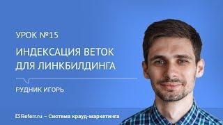 Индексация веток для линкбилдинга [Урок №15] | referr.ru