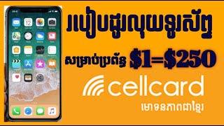 របៀបដូរលុយCellcard - How to Chang money for Cellcard