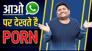 Aao WhatsApp Par Wo Wali Videos Dekhte Hai