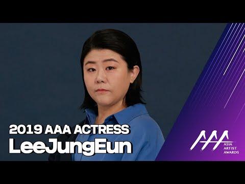 ★2019 Asia Artist Awards (2019 AAA) Actress LEEJUNGEUN★