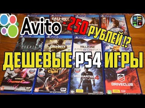 Дешевые игры с Авито на PlayStation 4 - Личный опыт