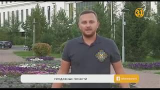 Сколько стоит звание почетного гражданина Казахстана?