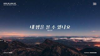 헤이즈 (HEIZE)   내 맘을 볼 수 있나요 (Can You See My Heart) Piano Cover | 호텔 델루나 (Hotel Del Luna) OST